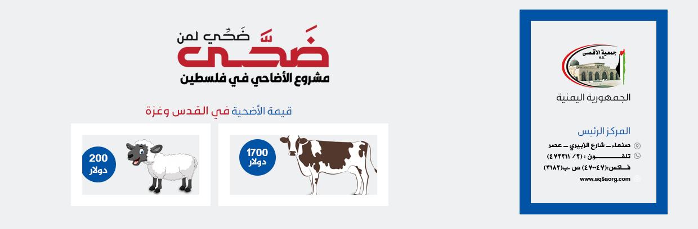 جمعية الأقصى – اليمن